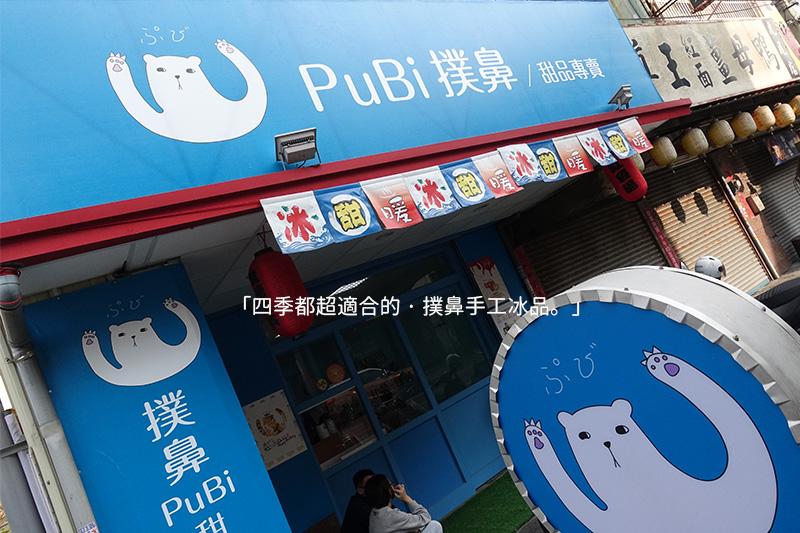 雲林虎尾美食-PUBI甜品專賣店